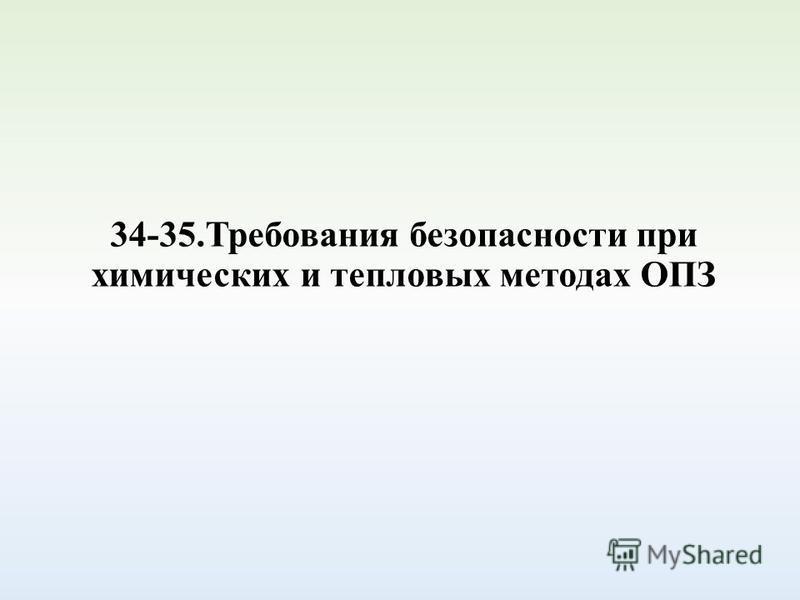34-35. Требования безопасности при химических и тепловых методах ОПЗ