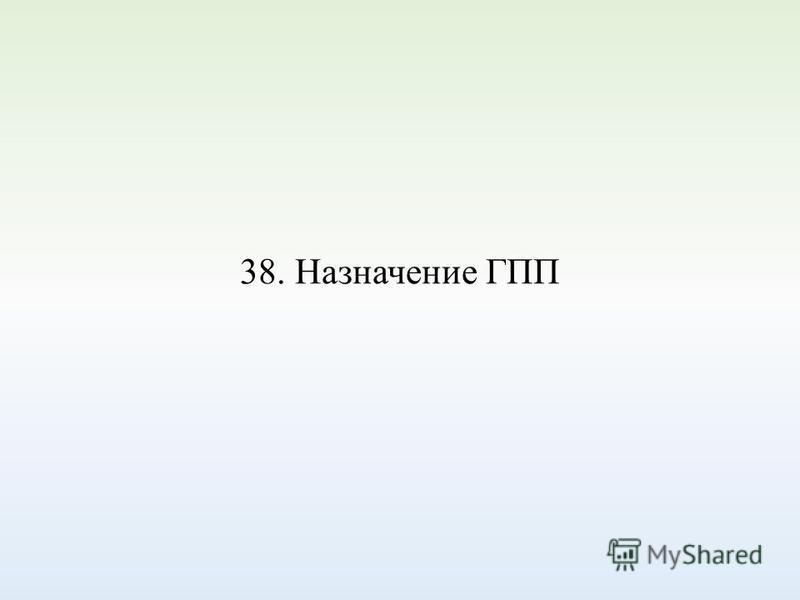 38. Назначение ГПП
