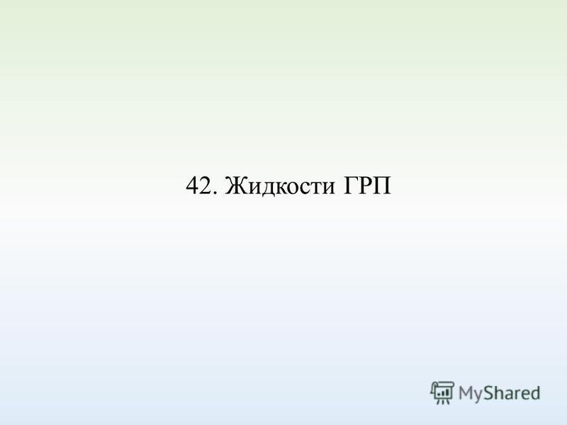 42. Жидкости ГРП