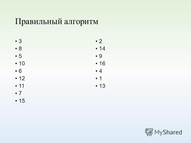 Правильный алгоритм 3 8 5 10 6 12 11 7 15 2 14 9 16 4 1 13