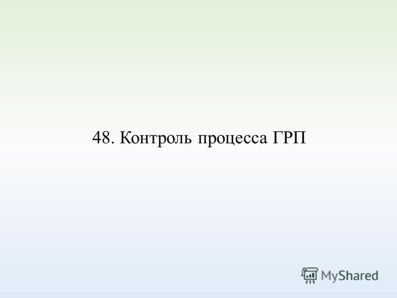 48. Контроль процесса ГРП