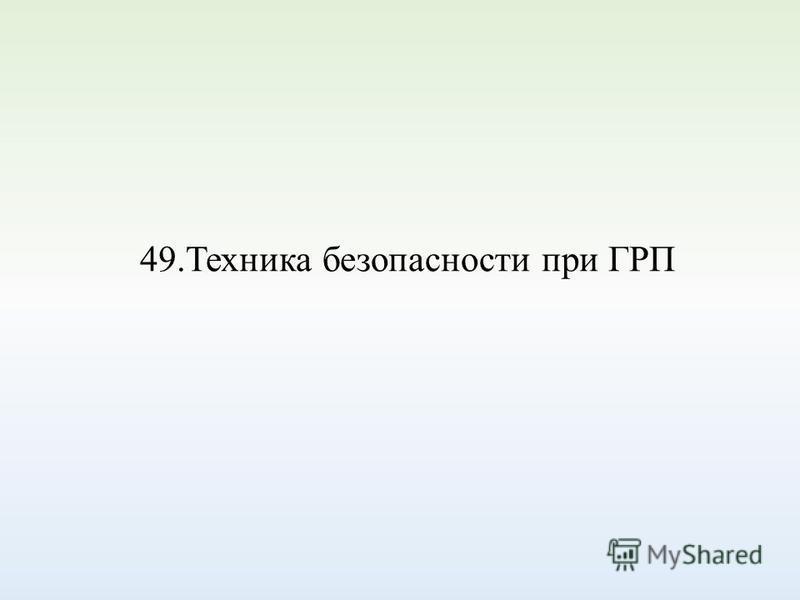 49. Техника безопасности при ГРП
