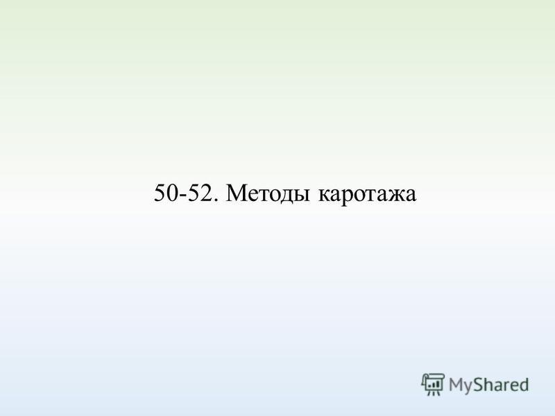 50-52. Методы каротажа
