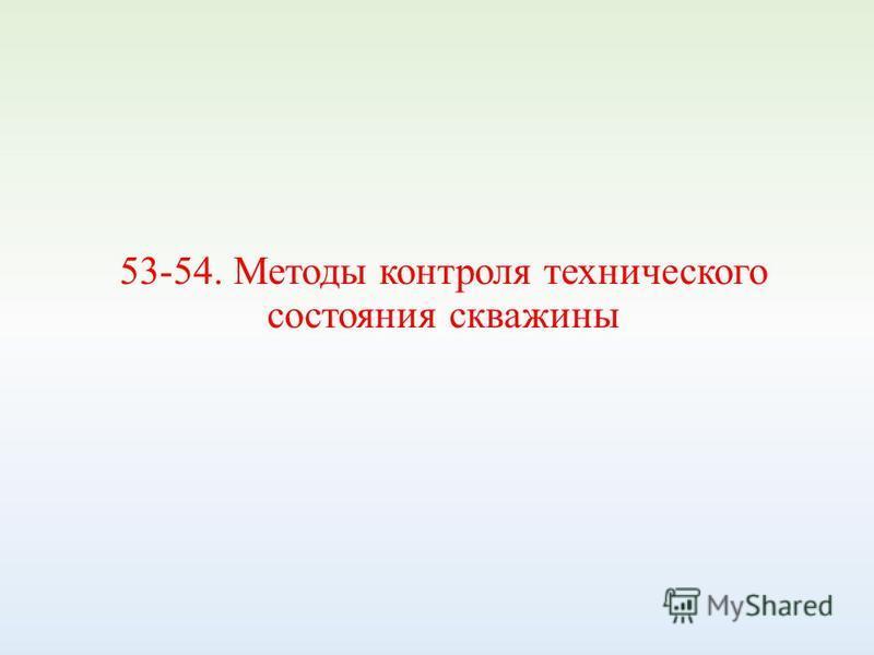 53-54. Методы контроля технического состояния скважины