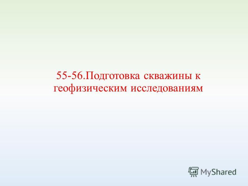 55-56. Подготовка скважины к геофизическим исследованиям