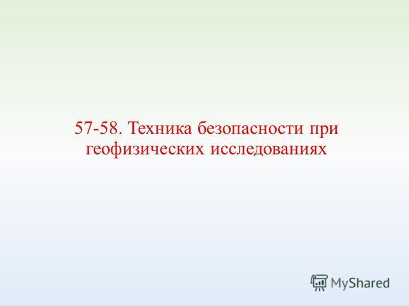 57-58. Техника безопасности при геофизических исследованиях
