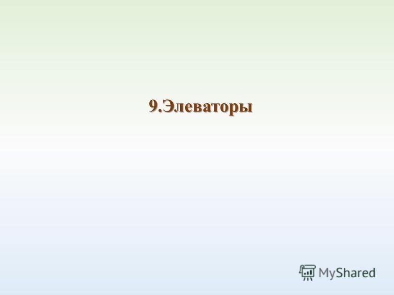 9.Элеваторы