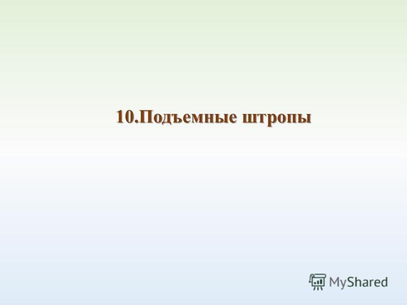 10. Подъемные штропы