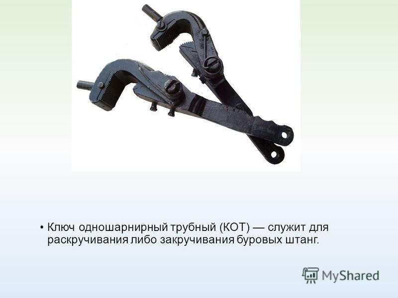 Ключ одношарнирный трубный (КОТ) служит для раскручивания либо закручивания буровых штанг.