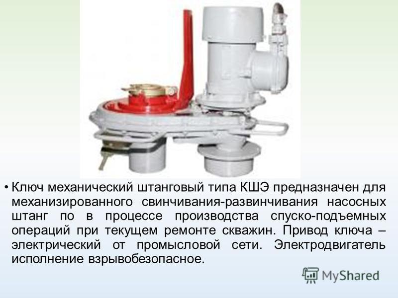 Ключ механический штанговый типа КШЭ предназначен для механизированного свинчивания-развинчивания насосных штанг по в процессе производства спуско-подъемных операций при текущем ремонте скважин. Привод ключа – электрический от промысловой сети. Элект