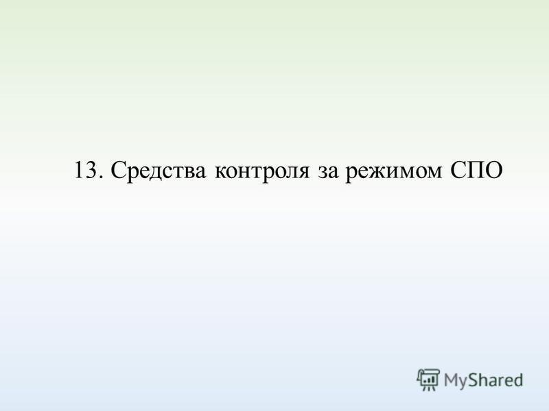 13. Средства контроля за режимом СПО