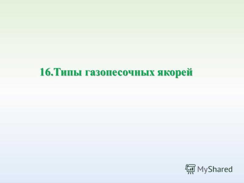 16. Типы газопесочных якорей