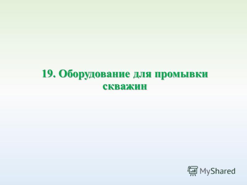 19. Оборудование для промывки скважин