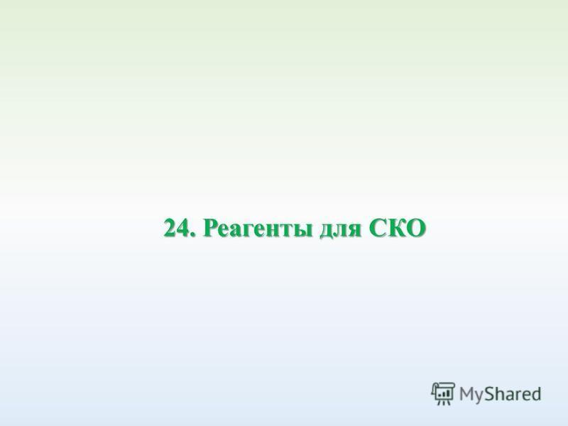 24. Реагенты для СКО