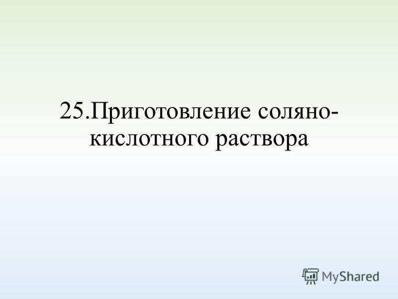 25. Приготовление соляно- кислотного раствора