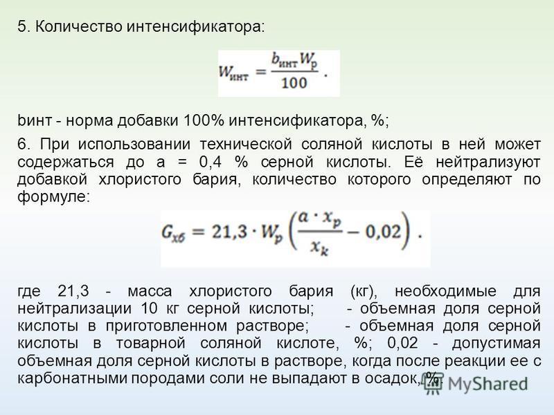 5. Количество интенсификатора: bинт - норма добавки 100% интенсификатора, %; 6. При использовании технической соляной кислоты в ней может содержаться до a = 0,4 % серной кислоты. Её нейтрализуют добавкой хлористого бария, количество которого определя