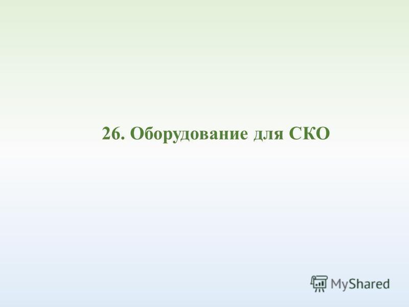 26. Оборудование для СКО