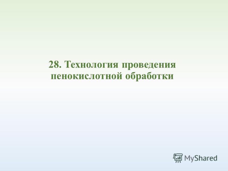 28. Технология проведения пенокислотной обработки