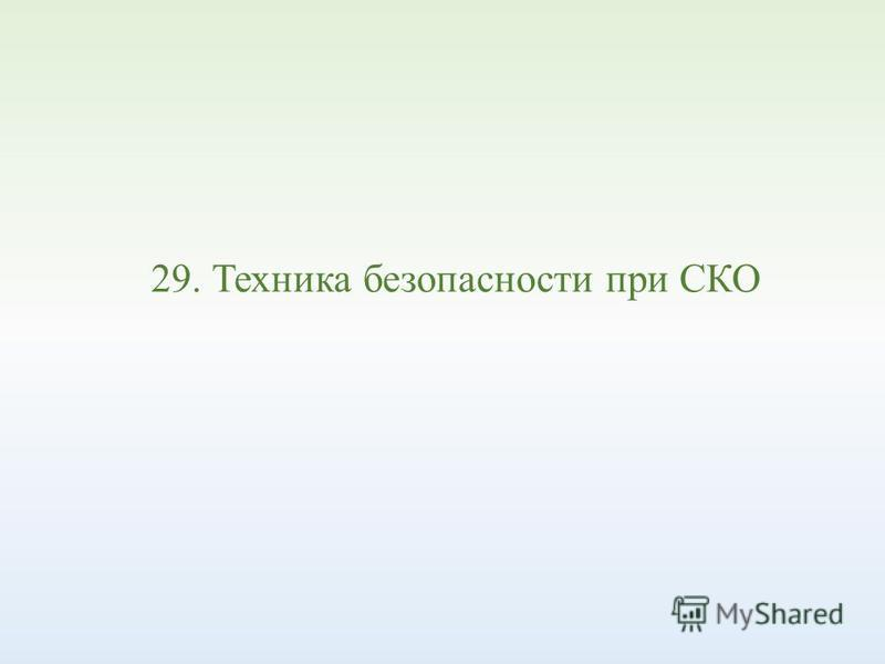 29. Техника безопасности при СКО