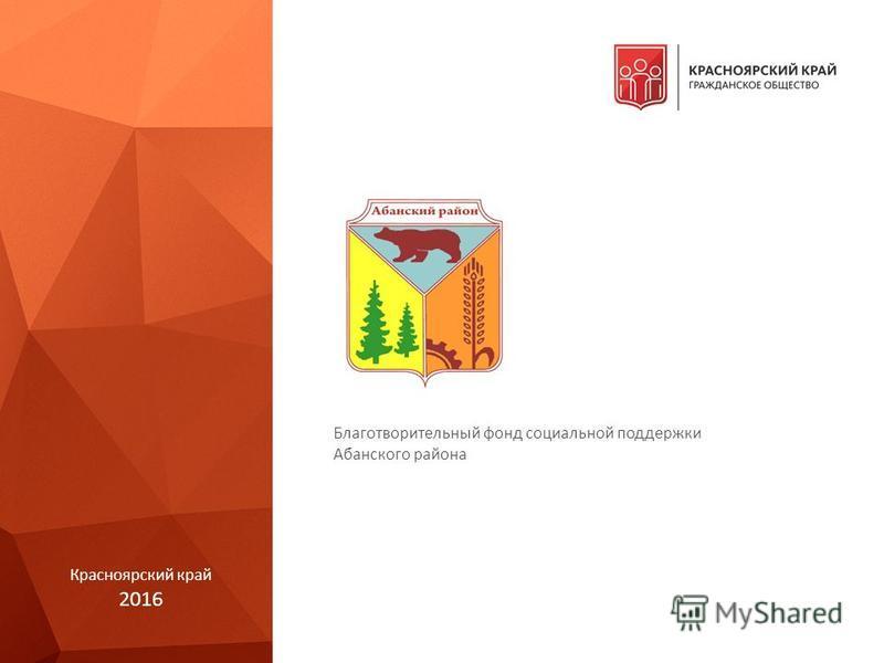 Благотворительный фонд социальной поддержки Абанского района Красноярский край 2016