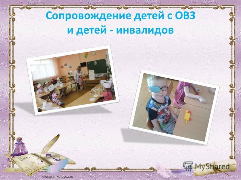 Сопровождение детей с ОВЗ и детей - инвалидов