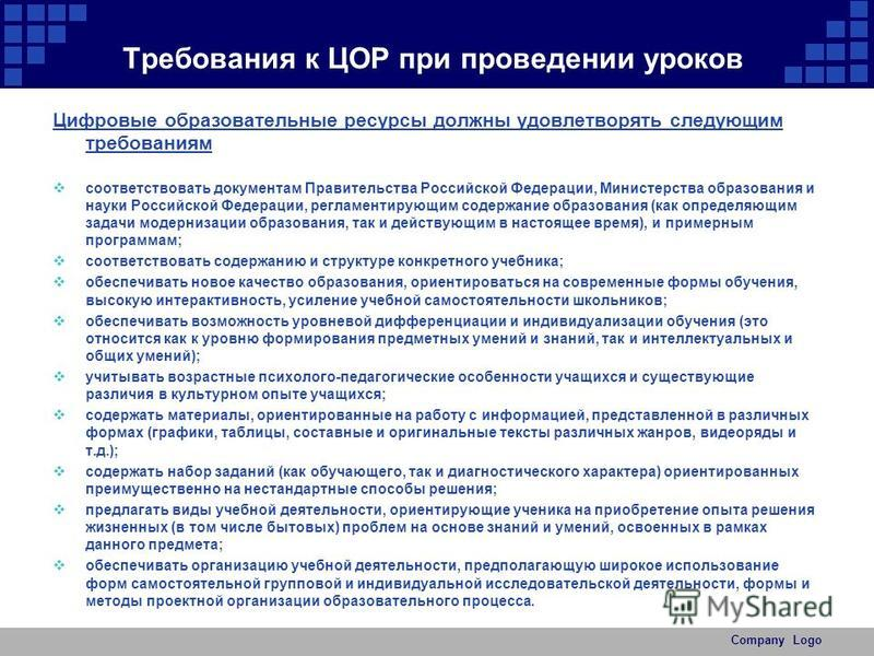 Требования к ЦОР при проведении уроков Цифровые образовательные ресурсы должны удовлетворять следующим требованиям соответствовать документам Правительства Российской Федерации, Министерства образования и науки Российской Федерации, регламентирующим
