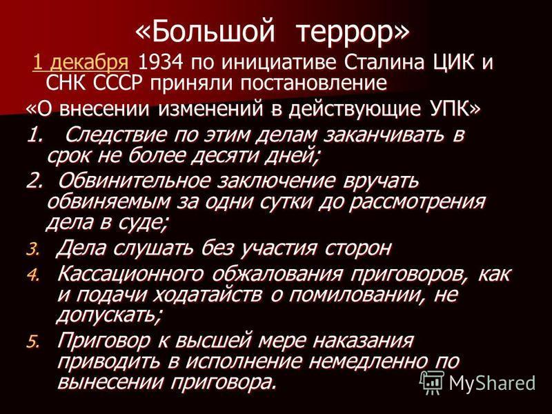 . «Большой террор» 1 декабря 1934 по инициативе Сталина ЦИК и СНК СССР приняли постановление 1 декабря 1934 по инициативе Сталина ЦИК и СНК СССР приняли постановление 1 декабря 1 декабря «О внесении изменений в действующие УПК» 1. Следствие по этим д