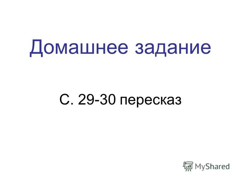 Домашнее задание С. 29-30 пересказ