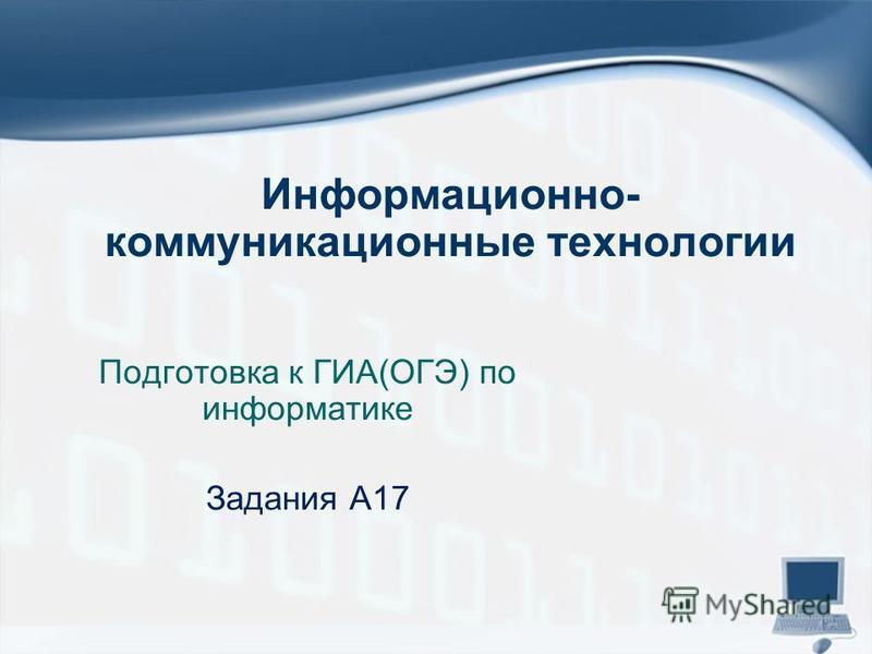 Информационно- коммуникационные технологии Подготовка к ГИА(ОГЭ) по информатике Задания А17