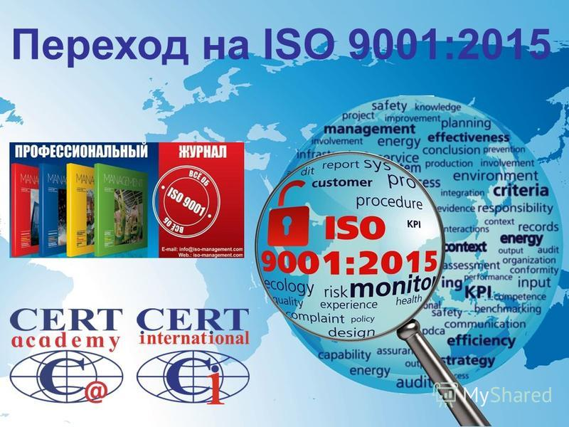 Переход на ISO 9001:2015