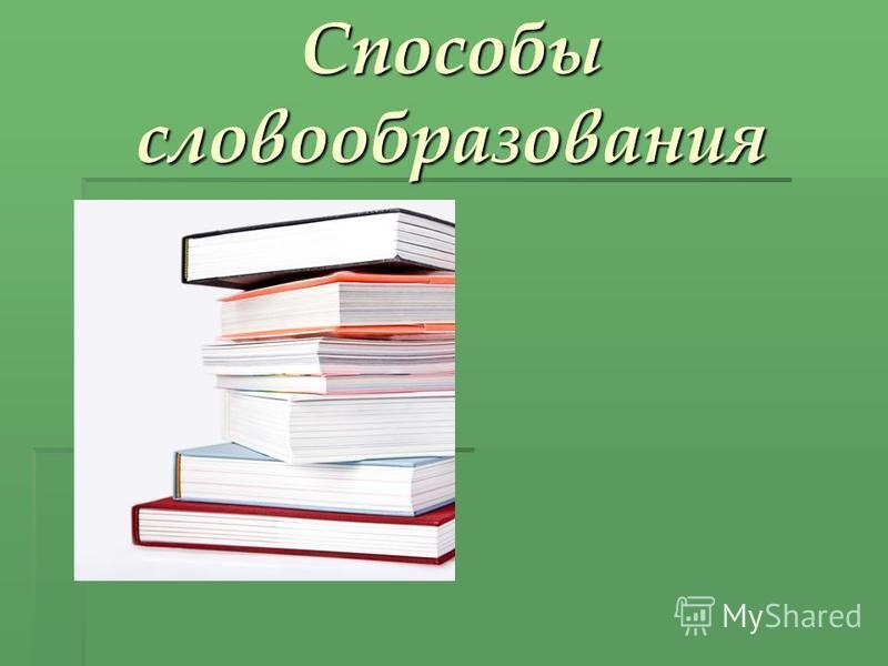 Способы словообразования