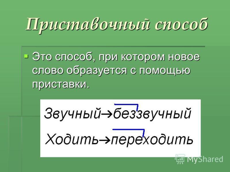 Приставочный способ Это способ, при котором новое слово образуется с помощью приставки. Это способ, при котором новое слово образуется с помощью приставки.