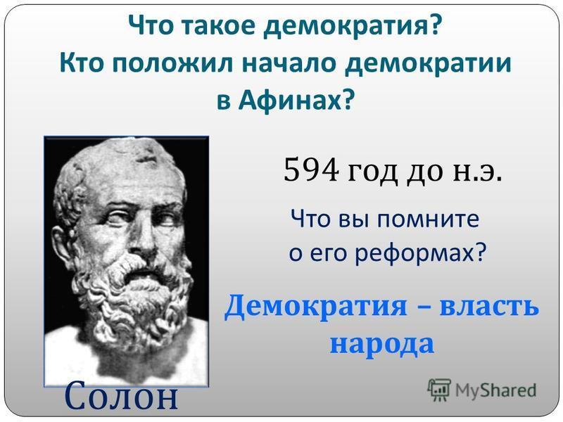 Задание на урок Можем ли мы сказать, что при Перикле афинская демократия достигла своего расцвета ? Что в афинской демократии было положительным, а что - отрицательным ?