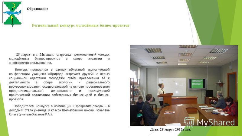 28 марта в г. Мытищи стартовал региональный конкурс молодёжных бизнес-проектов в сфере экологии и энергоресурсопользования. Конкурс проводится в рамках областной экологической конференции учащихся « Природа встречает друзей » с целью социальной адапт