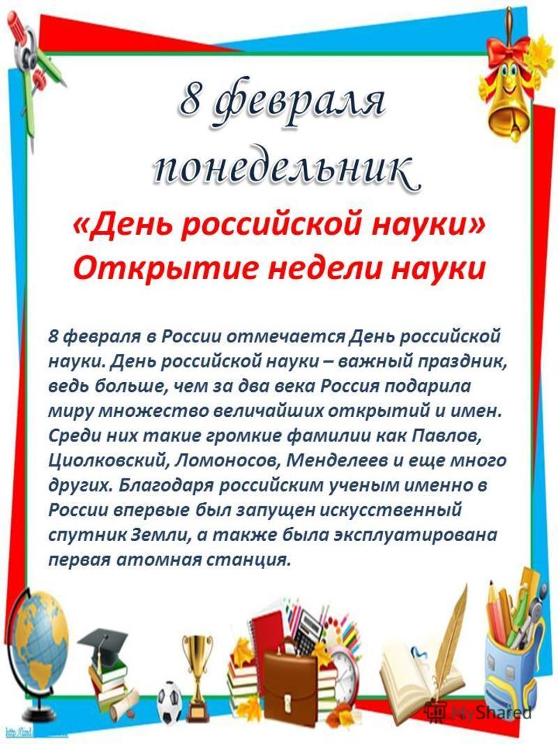 8 февраля в России отмечается День российской науки. День российской науки – важный праздник, ведь больше, чем за два века Россия подарила миру множество величайших открытий и имен. Среди них такие громкие фамилии как Павлов, Циолковский, Ломоносов,