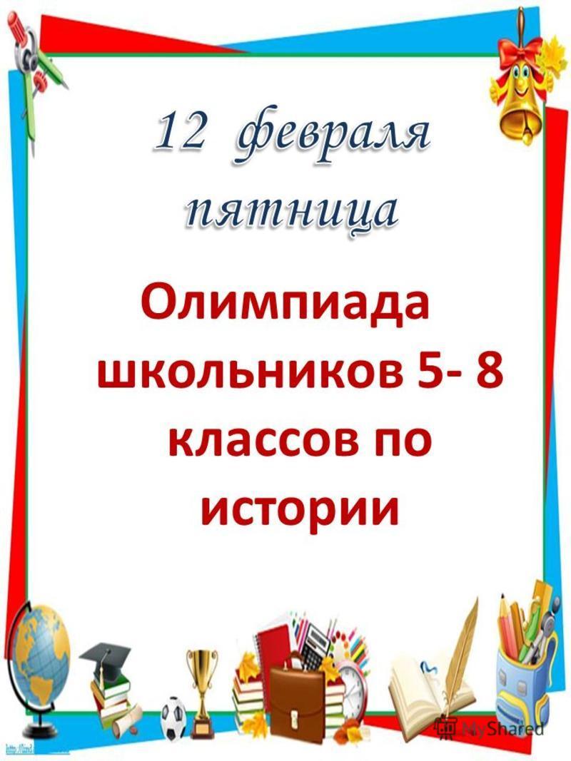 Олимпиада школьников 5- 8 классов по истории