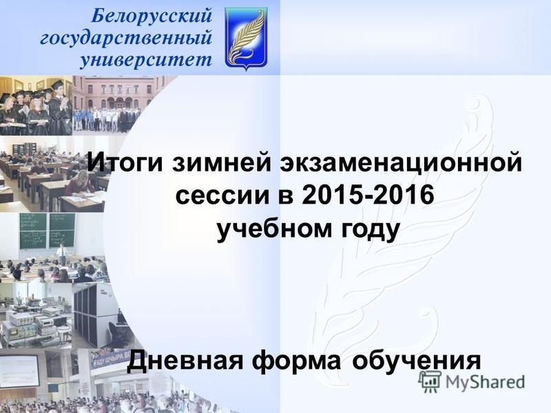 Итоги зимней экзаменационной сессии в 2015-2016 учебном году Дневная форма обучения