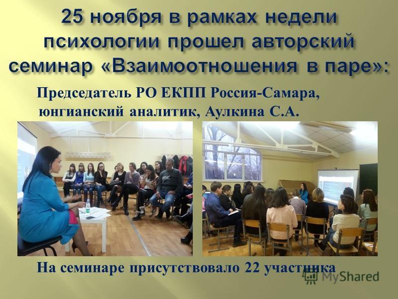 Председатель РО ЕКПП Россия - Самара, юнгианский аналитик, Аулкина С. А. На семинаре присутствовало 22 участника