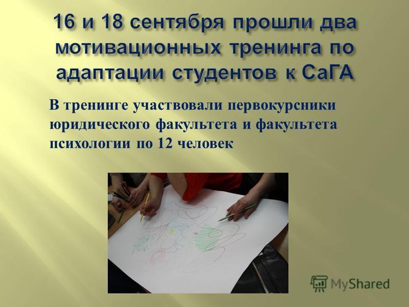 В тренинге участвовали первокурсники юридического факультета и факультета психологии по 12 человек