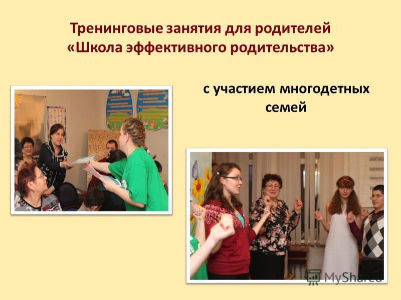 Тренинговые занятия для родителей «Школа эффективного родительства» с участием многодетных семей