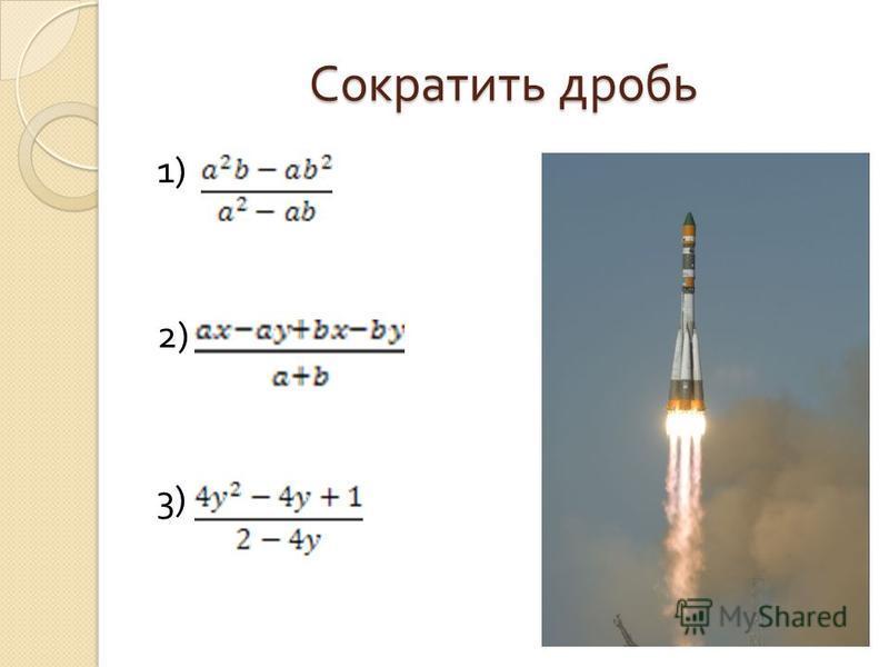 Сократить дробь 1) 2) 3)
