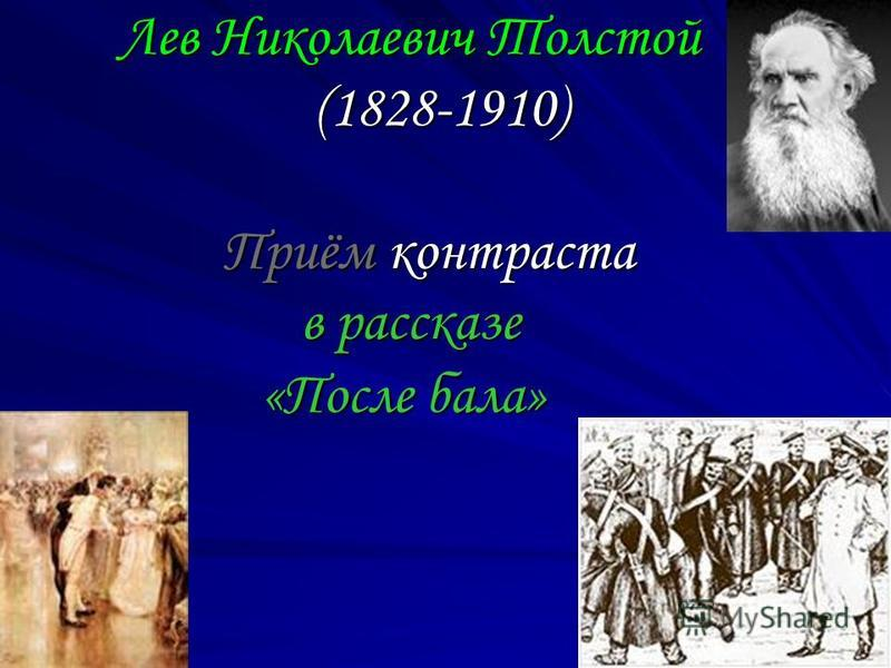 Лев Николаевич Толстой (1828-1910) Приём контраста в рассказе «После бала» Лев Николаевич Толстой (1828-1910) Приём контраста в рассказе «После бала»