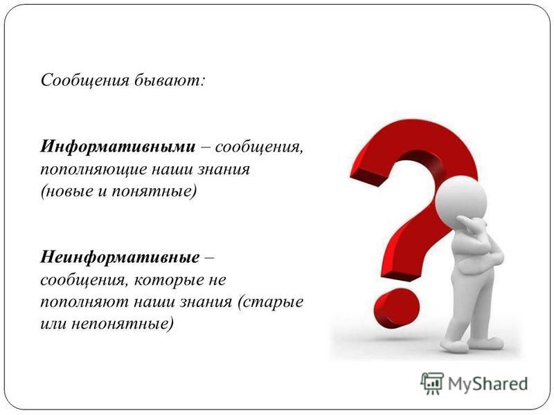 Информация – это сведения, знания, сообщения, которые человек получает из окружающего мира Сведения о чем-либо, независимо от формы их представления.