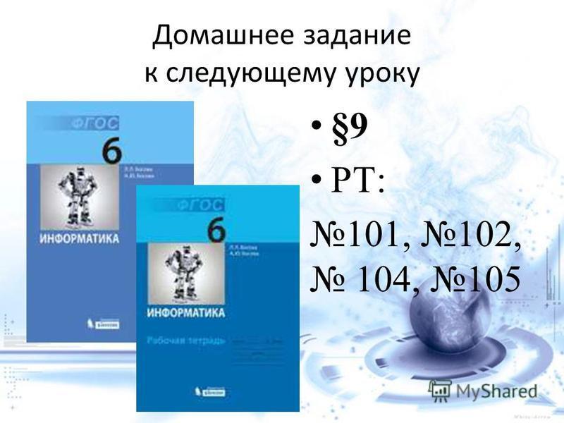 Домашнее задание к следующему уроку §9 РТ: 101, 102, 104, 105
