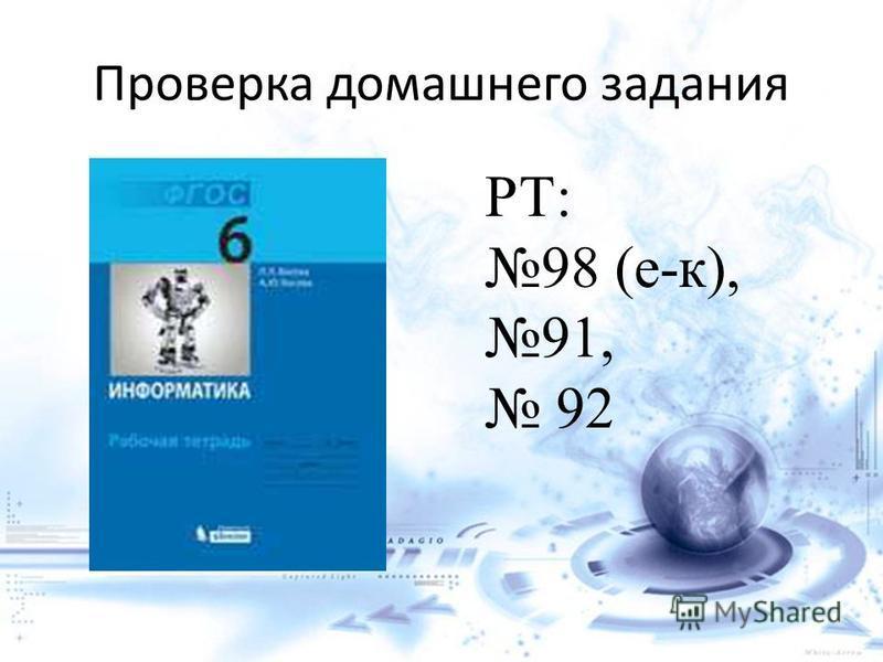 Проверка домашнего задания РТ: 98 (е-к), 91, 92