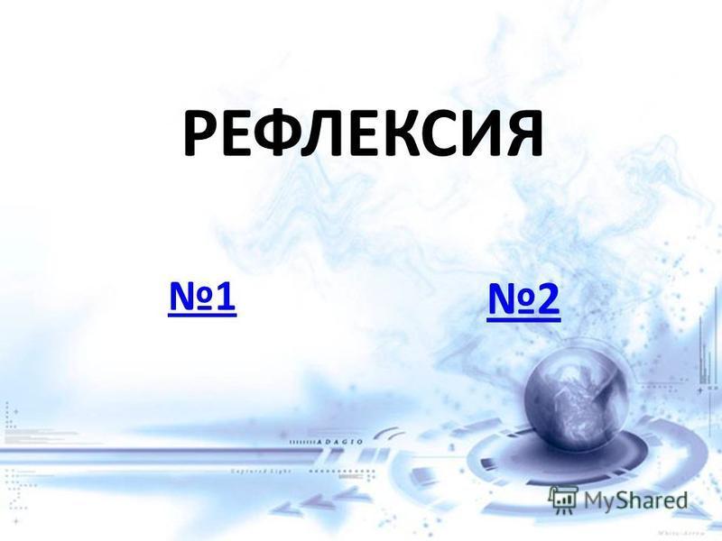 РЕФЛЕКСИЯ 1 2