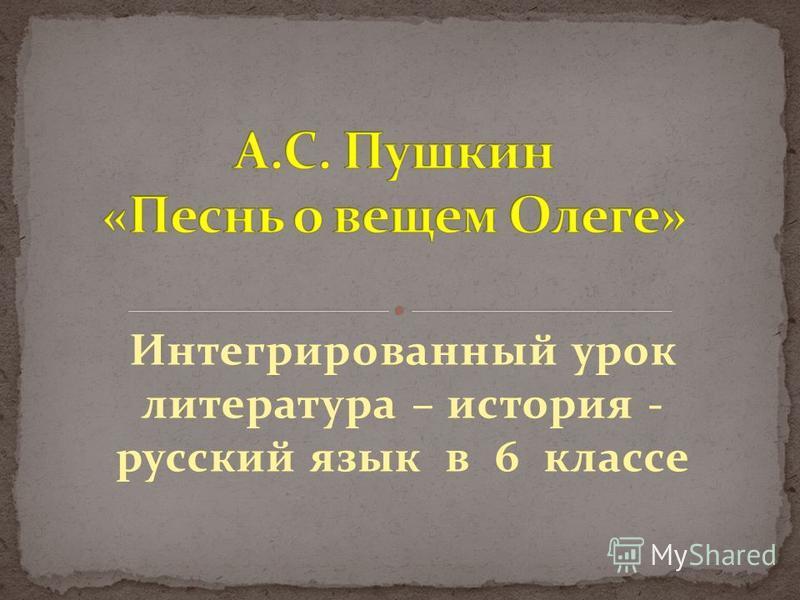 Интегрированный урок литература – история - русский язык в 6 классе