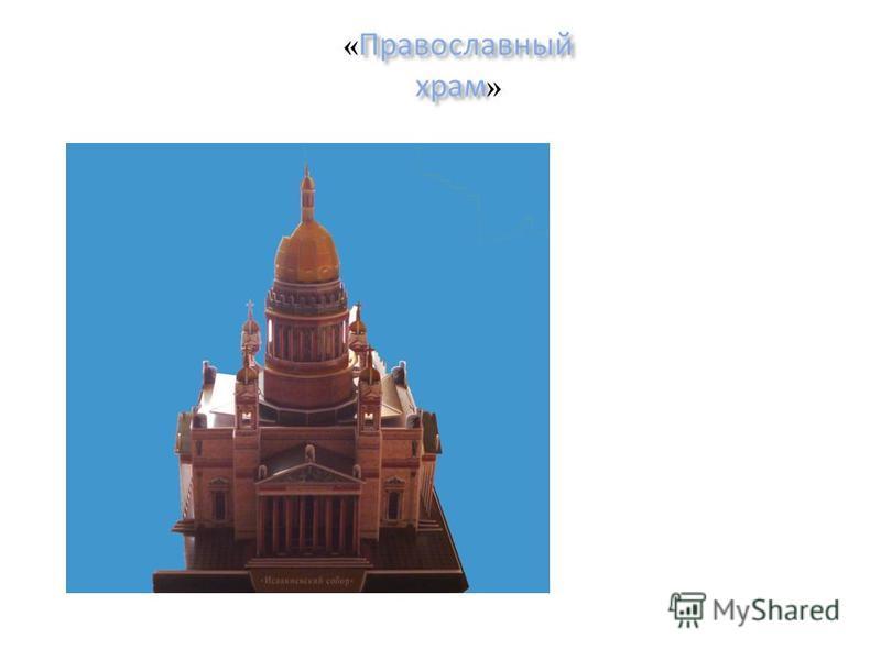 Православный храм « Православный храм »