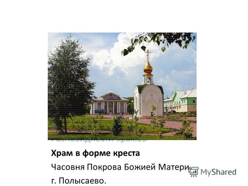 Разновидности храмов Храм в форме креста Часовня Покрова Божией Матери г. Полысаево.