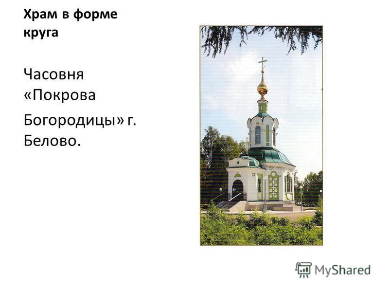 Храм в форме круга Часовня «Покрова Богородицы» г. Белово.